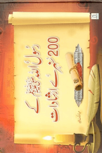 Rasul Allah Ke 200 Sunehre Irshadat (Urdu)