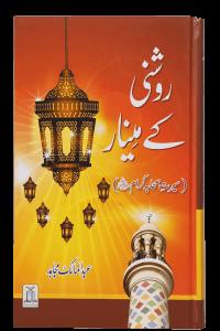 Roshni Key Minaar (Seerat-E-Sahaba)