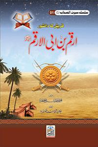 Arkam Bin Abi Al Arkam Seerat Sahaba Ra (1)