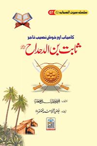 Sabit Bin Al Dahdah Seerat Sahaba RA (7)