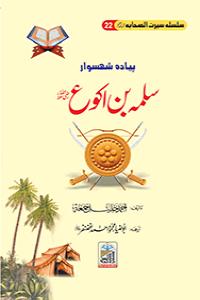 Salma Bin Akwah Seerat Sahaba RA (22)