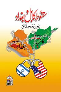 Saqoote Kabul Wa baghdad