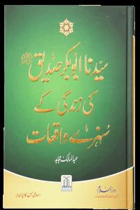 Sayedina Abu Bakr Siddique (R.A) Ki Zindagi Kay Sunehray Waqiyat