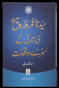 Sayedina Umar Farooq (R.A) Ki Zindagi Kay Sunehray Waqiyat