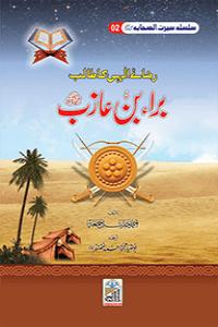 Bra Bin Azib Seerat Sahaba RA (2)