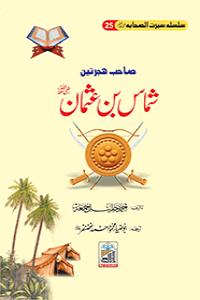 Shmas Bin Usman Seerat Sahaba RA (25)