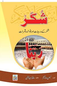 Shukar Darjat Or Fwaid O Samrat