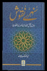 Sunehray Naqoosh