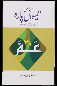 Tarjuma Aur Tafseer 30 Parah