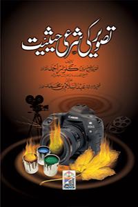 Tasveer Ki Shari Hasiyat