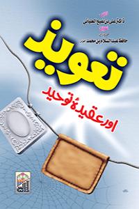 Taveez Aur Aqeeda E Toheed