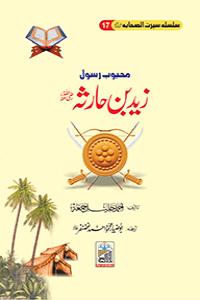 Zaid Bin Harsa Seerat Sahaba RA (17)