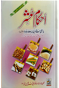 Ahkam E Oshar