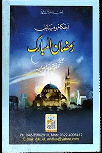 Ahkam O Masail Ramadan Ul Mubarak (Pocket Size Card)