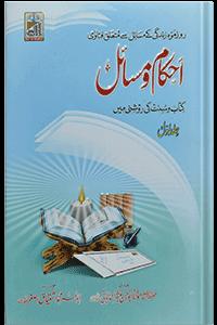 Ahkam O Masail (Volume 1)