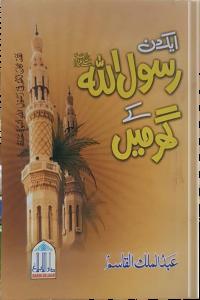 Aik Din Rasool Allah (SAW) Kay Ghar Main