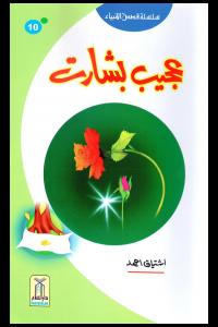 Ajeeb Bisharat (Qissa Syedna Yaqoob) Silsila Qasas ul Anbiya 10/30