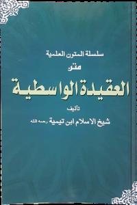 Al Aqeeda Tul Waasteya