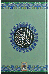 Al Quran Al Kareem (16 lines)