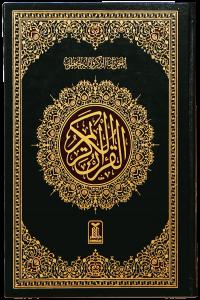 Al Quran Al Kareem Elegent Paper (16 Lines)