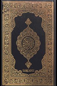 Al Quran Al Kareem (16 Lines Fine Paper)