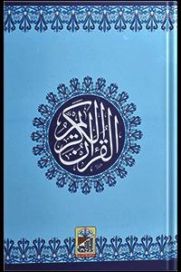 Al Quran Al Kareem (16 liness)