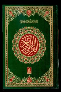 Al Quran Al Kareem 7A (16 Lines)