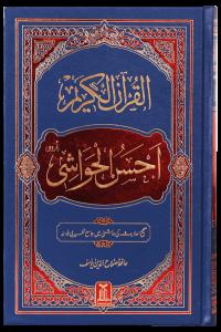Al-Quran Al-Kareem Ahsan-al-Hawashi