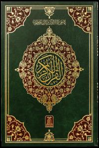 Al Quran Al Kareem Jumbo (13 Lines)