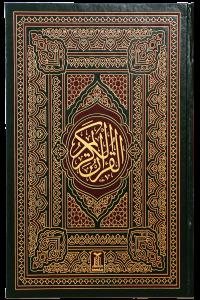 Al Quran Al Kareem (13 Lines) Jumbo