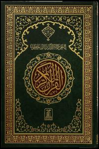 Al Quran Al Kareem Jumbo (15 Lines)