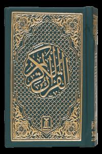 Al Quran Al Kareem (Pocket Size 16 Lines)