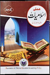 Amli Islamiyat (Grade 7th)