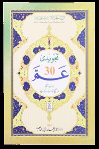 Ammah Parah Tajweedi (30th Part)