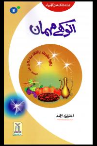 Anokhay Mehmaan (Qissa Syedna Ishaq) Silsila Qasas ul Anbiya 8/30
