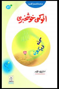 Anokhi Khushkhabri (Qissa Syedna Zakariyya) Silsila Qasas ul Anbiya 27/30