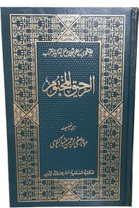 Ar Raheeq Al Makhtum (Gift Edition)
