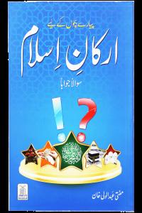 Arqan E Islam (Sawalan-Jawaban)