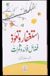 Astaghfar Aur Tauoz (Fazail Fawaid Aur Samarat)