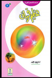 Azeem Qurbani (Qissa Syedna Ismail) Silsila Qasas ul Anbiya 7/30