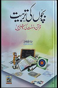 Bachon Ki Tarbiyat (Quran Sunnat Ki Roshni Ma)