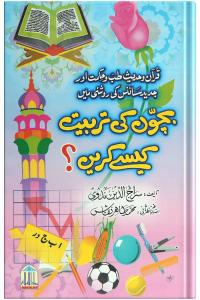 Bachoon Ki Tarbiyat Kaisay Karain