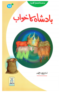 Badshah Ka Khawab (Qissa Syedna Yusuf) Silsila Qasas ul Anbiya 12/30