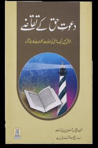 Dawat e Haq k Taqazay