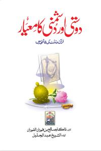 Dosti Or Dushmani Ka Miyar