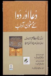 Dua Aur Dawa Kay Masnoon Adaab (Jadeed)