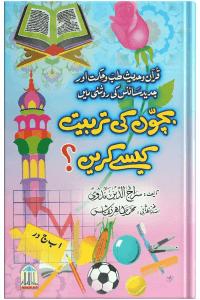 Dunya Ki Sab Sy Khush Naseeb Orat