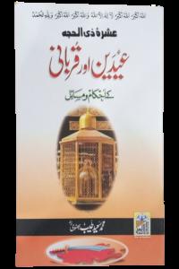 Eid Aur Qurbani K Ahkam O Masail