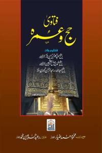 Fatawa Hajj O Umrah