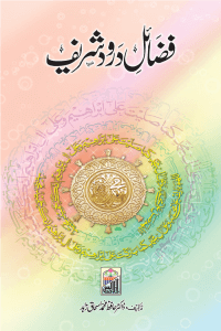 Fazail E Darood Shareef